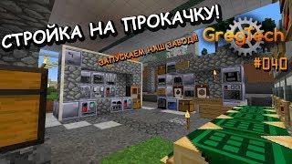 GregTech #40 - Стройка на прокачку - тюнинг мастерской по взрослому! :) Minecraft 1.7.10