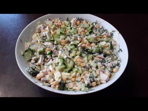 Салат с копченой куриной грудкой и кукурузой. Очень вкусный салат. Сегодня на обед