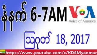 VOA Burmese News, Morning, August 18, 2017