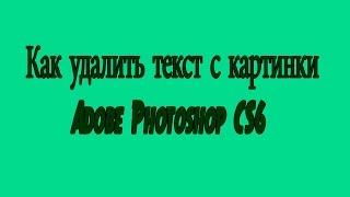 (Видео Урок ) Как удалить текст с картинки Adobe Photoshop CS6