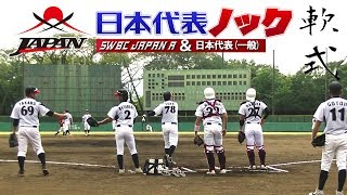 日本代表始動!ゲーム前ノック -SWBC JAPAN-|軟式 thumbnail