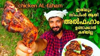അൽ ഫഹ ഉണടകക ഏററവ സപൾ ആയ  AI faham Recipe  Al Faham  Masterpiece