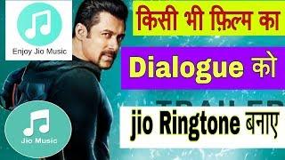 Hello friend... is video me aap jane ge ki aapne jio sim ringtone kisi bhi movie ka dialogue set kar sakte hai.... kuchh pashand a...