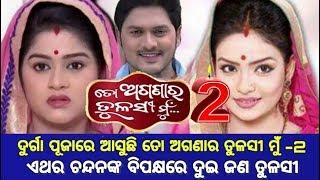 To Aganara Tulasi Mu (Part-2)   New Odia Serial Coming Only On Zee Sarthaktv   Chandan And Tulasi