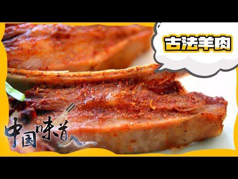陸綜-中國味道-20210714-探尋老西安人難尋的千年古法羊肉泡吃法講究而尋味無窮——傳家菜篇