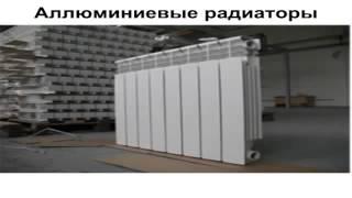 Как выбрать радиаторы отопления. Какой радиатор лучше выбрать
