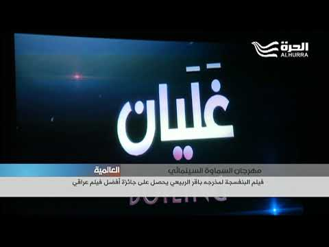 -البنفسجة- يفوز بجائزة أفضل فيلم عراقي في مهرجان السماوة السينمائي  - نشر قبل 19 ساعة