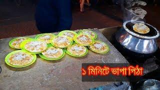 Yummy food vapa pitha | ভাপা পিঠা | Bengali Boy Hard Working Making & selling tasty Bhapa pitha