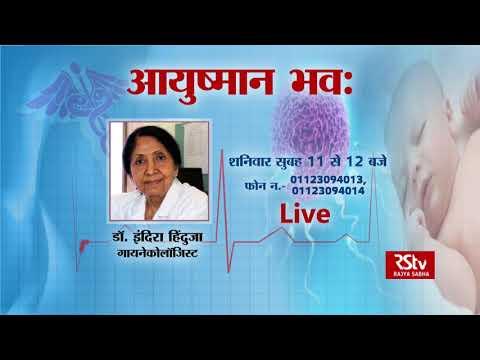 Teaser - 02: Ayushman Bhava: In Vitro Fertilisation   आईवीएफ या इन विट्रो फर्टिलाइजेशन   Sat - 11am
