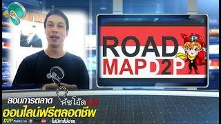 Roadmap แผนที่บอกทาง สู่ ธุรกิจเพย์ออล PAYALL
