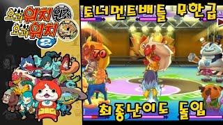 요괴워치2 원조 본가 신정보 & 공략 - 스포츠센터 토너먼트배틀 무한급 최종난이도 돌입 [부스팅TV] (3DS / Yo-kai Watch 2)