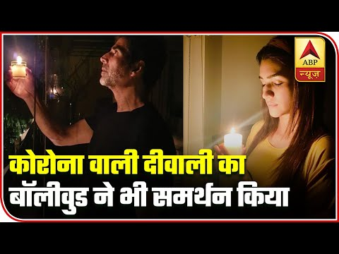 Bollywood Celebs Take Part In 9 Min Light Off Initiative | ABP News