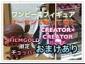 ワンピースフィギュア CREATOR×CREATORのルッチとFILMGOLD限定チョッパーを入手する…