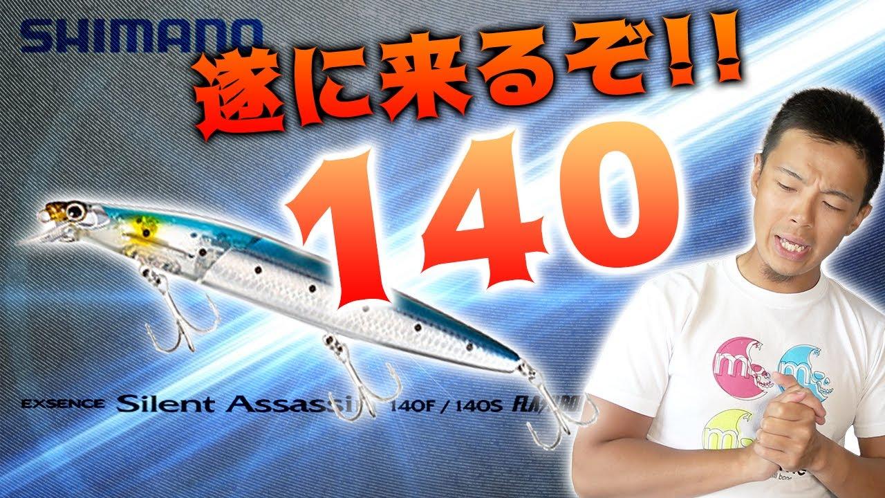 【シマノ】サイレントアサシンフラッシュブーストに140F/S登場!!