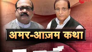 Zee News Exclusive: In conversation with Amar Singh