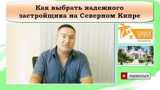 Как выбрать надежного застройщика на Северном Кипре.(, 2015-01-19T15:40:41.000Z)