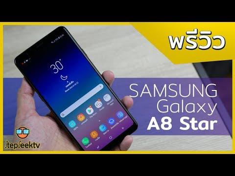 Preview Samsung A8 Star ดีไหม ? มือถือเพื่อการเล่นเกมของ Samsung