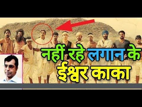 Aamir Khan's Starrer Flim Lagan Movie Character Named as 'ईश्वर काका'  (Shrivallabh Vyas) is NO more
