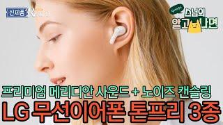 신제품 Report - 프리미엄 메리디안 사운드 + 노…