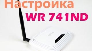 Как настроить роутер TP-LINK TL-WR741ND(В этом видео вы сможете подробно посмотреть как настроить роутер TP-LINK TL-WR741ND. Узнайте как подключится к наст..., 2015-05-04T14:24:49.000Z)