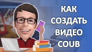 Как Создать Видео Coub