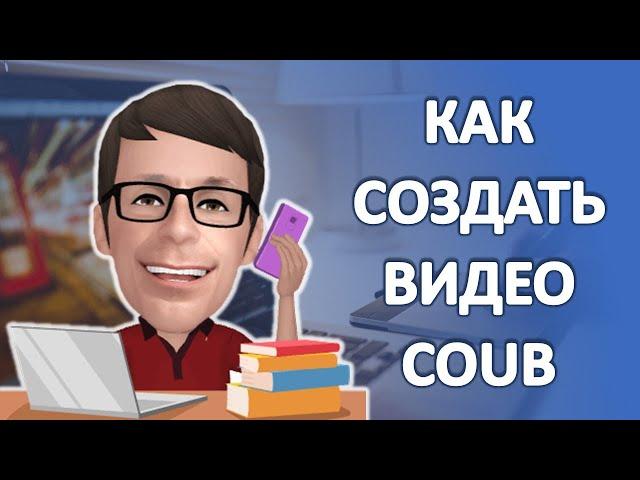 Смотреть видео Как Создать Видео Coub