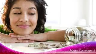 Нужны деньги? Почему многие семьи распадаются из-за денег.