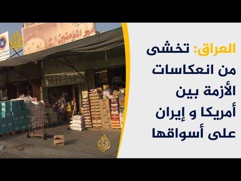 مخاوف من انعكاسات التوتر بالمنطقة على الأسواق العراقية  - نشر قبل 2 ساعة