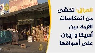 مخاوف من انعكاسات التوتر بالمنطقة على الأسواق العراقية 🇮🇶