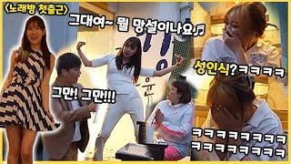몰카 - 성인식?ㅋㅋㅋㅋ 노래방 첫출근 쿠키영상 최초공개!!!
