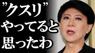 """清水良太郎が""""覚せい剤を使用""""している事に美川憲一は逮捕前から気付い..."""