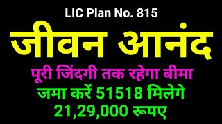 Jeevan Anand | Plan No. 815 | LIC जीवन आनंद Plan | Life Time Risk Cover | LIC Best Plan | Details