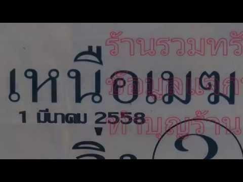เลขเด็ดงวดนี้ หวยซองเหนือเมฆ 1/03/58