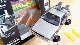 30周年記念!ホバーに変形 & タイムスリップ!リボルテック『デロリアン』レビュー!figure complex ムービーリボ バック・トゥ・ザ・フューチャーPART2