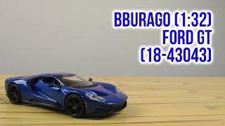 Розпакування Bburago 1:32 Ford GT 18-43043