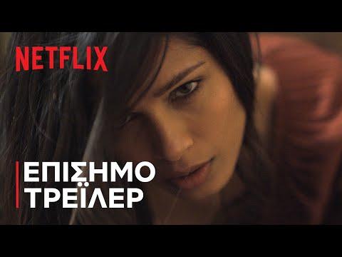Διάρρηξη | Επίσημο τρέιλερ | Netflix