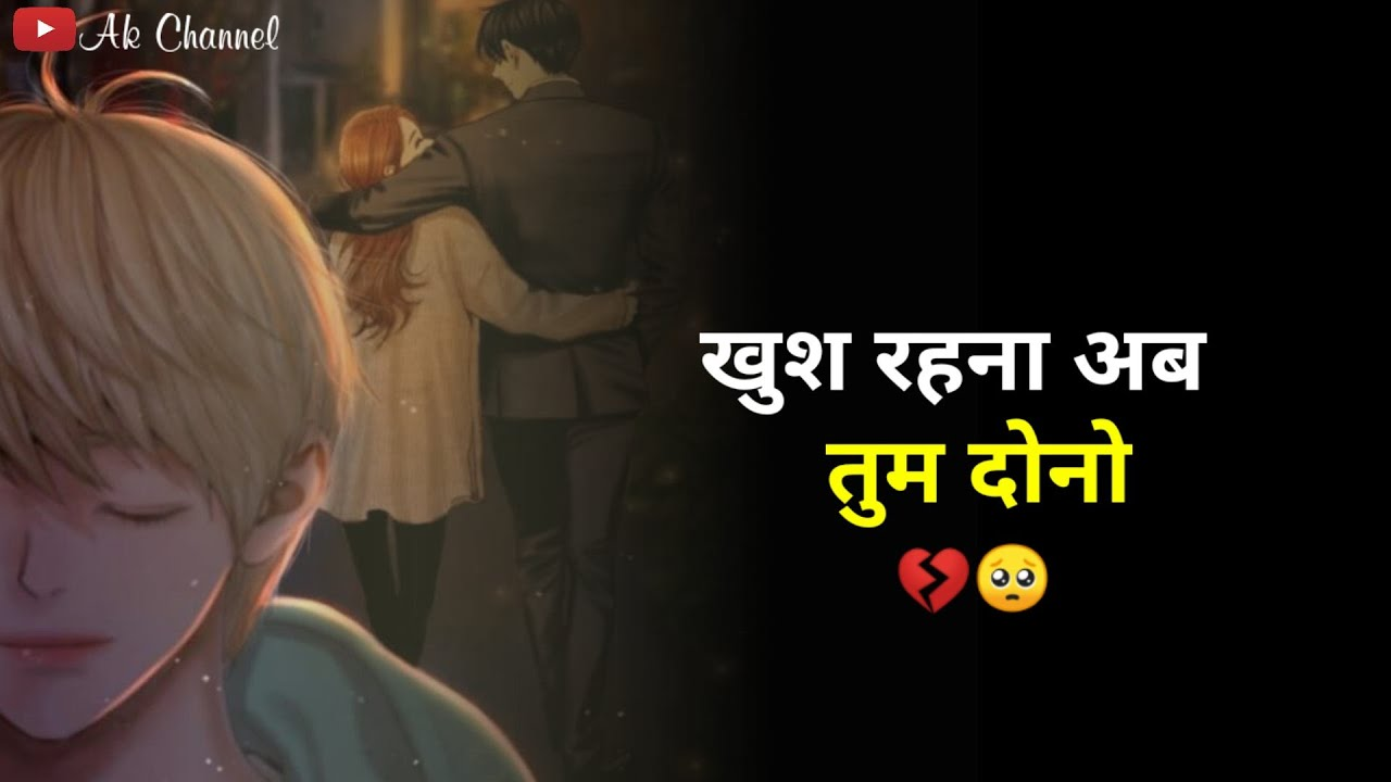 Khush Rahna Ab Dono 😓💔  | Sad Shayari Status | Shayari Status | Emotional Status | #Short | Ak |