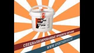 Спортивное питание в Минске(, 2012-07-02T18:00:13.000Z)