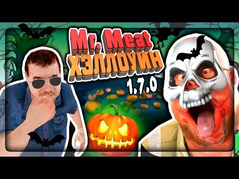НОВАЯ КОНЦОВКА! АРЕСТОВАТЬ МИСТЕРА МИТА! ХЭЛЛОУИН ОБНОВА Mr. Meat 1.7.0