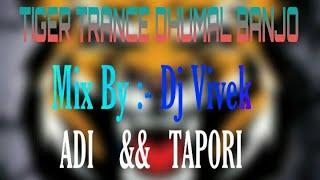 ||TIGER TRANCE DHUMAL BANJO||(ADI VS TAPORI)|| MIX BY DJ VIVEK