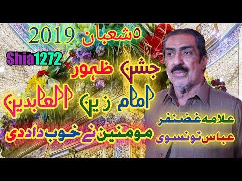 Allama Ghazanfar Abbas Tonsvi 2019 Jashan 5 Shaban Zahoor E Imam Sajjad A.S