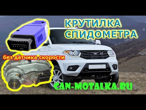 Подмотка спидометра для УАЗ Патриот 2017 2018 2019