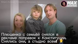 Плющенко с семьёй снялся в рекламе поправок к Конституции Снялись они а стыдно всем
