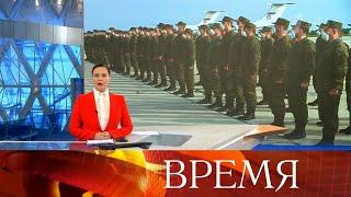 """Выпуск программы """"Время"""" в 21:00 от 16.05.2020"""