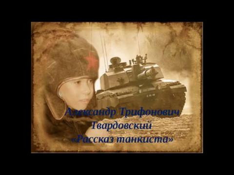 Изображение предпросмотра прочтения – «Дуэт юных солдатов» читает произведение «Рассказ танкиста» А.Т.Твардовского