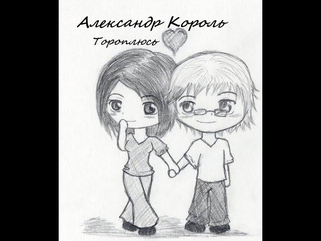 Александр Король - Тороплюсь (live)