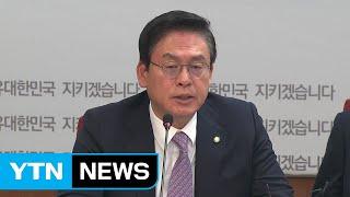 """""""문재인 대통령은 퇴임 후 온전하겠냐?"""" / YTN"""
