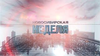 """""""Новосибирская неделя"""" от 18 августа 2018 года"""