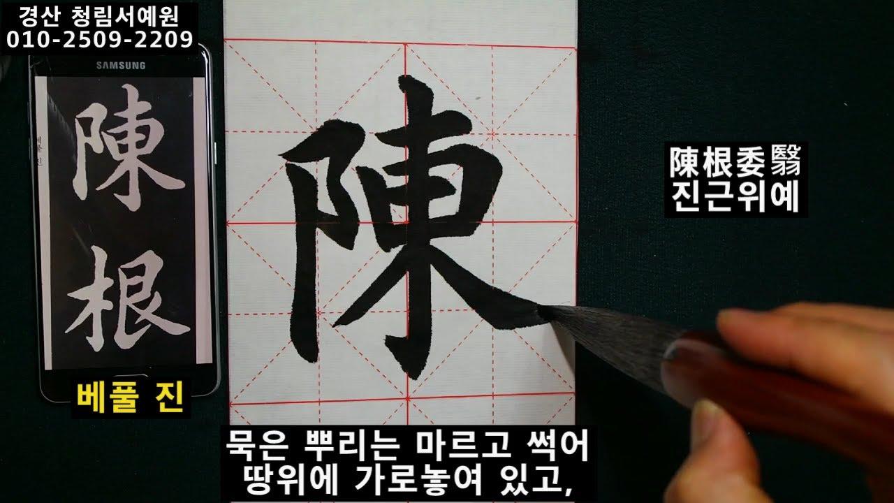 서예 왕희지 해서 천자문 49 王羲之 楷书 千字文 49 붓글씨 书法 書道 calligraphy