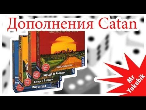 Видеообзор дополнений к игре Колнизаторы.
